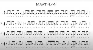Ritmische leesoefening in maat 4/4: screenshot